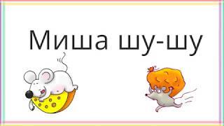 """Буква """"Ш"""". Урок читання №2. Навчити дитину читати. Вивчаємо голосні звуки."""
