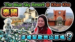 【泰國旅遊。考科】The Blue Sky Resort @ Khao Kho| 考科歐式 ...