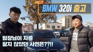 [발품중고차] 팀장님이 차를 팔지 않은 사연은?? BMW320i 출고 후기 #445