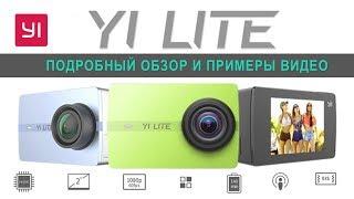 xiaomi YI Lite Action Camera - подробный обзор экшн камеры и примеры видео
