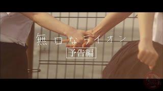 8月21日(日)公開 乃木坂46主演 映画『無口なライオン 』本予告