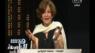 #هنا_العاصمة | شاهد…لأول مرة عائشة الكيلاني تغني مع لميس الحديدي