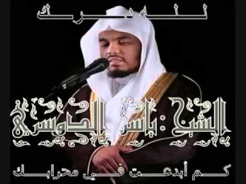 دعاء رائع من الشيخ ياسر الدوسري Yasser Al Dosari
