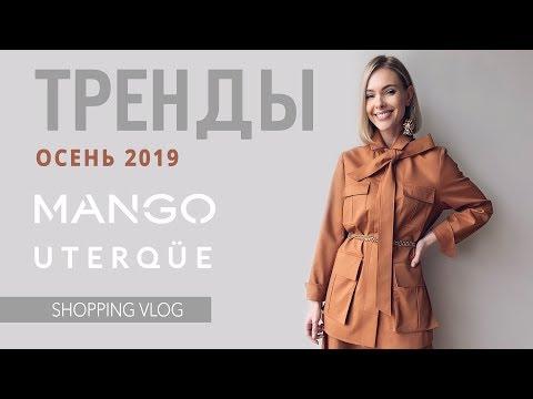 Vlog #47: ТРЕНДЫ осень 2019. Бюджетный шопинг (Mango, Uterque)