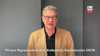 Ο Πέτρος Νιχογιαννόπουλος για τη 17η Διημερίδα «Εξελίξεις στην Καρδιαγγειακή Απεικόνιση 2020»