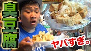 スペシャル臭豆腐が圧倒的に臭すぎて、新しいチャンネルできかけた。