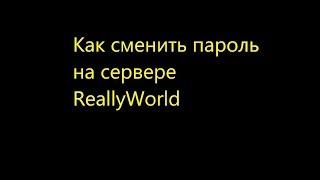 как сменить пароль на ReallyWorld