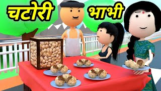 JOKE OF - CHATORI BHABHI ( चटोरी भाभी ) - Comedy time toons