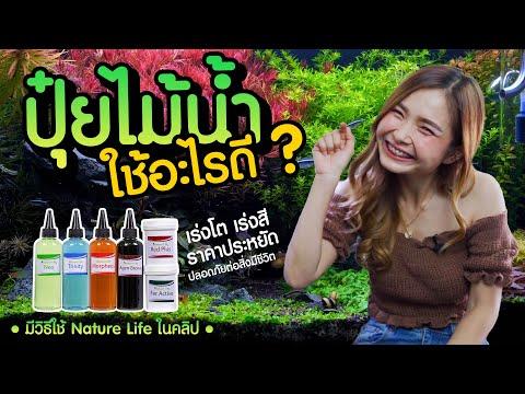 ปุ๋ยไม้น้ำ ใช้อะไรดี ปุ๋ย Nature Life เลี้ยงไม้แดงได้ง่ายๆ ถ้าดูคลิปนี้   MarangMod Channel