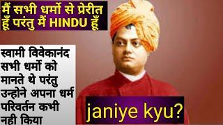 mein sabhi dharmo se prerit hoon parantu mein hindu hoon
