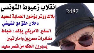 د.أسامة فوزي # 2487 - طحنون ودحلان يديران الان الحكم في تونس من قصر سعيد والمشيشي تعرض للضرب