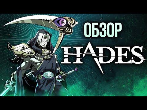 Лучше, чем Sekiro и Dark Souls: мои 40 часов в Hades (Обзор игры)