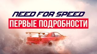 Первые Подробности о Need for Speed Payback