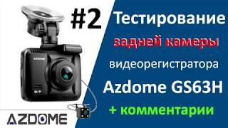 обзор Azdome GS63H. Тестирование задней камеры