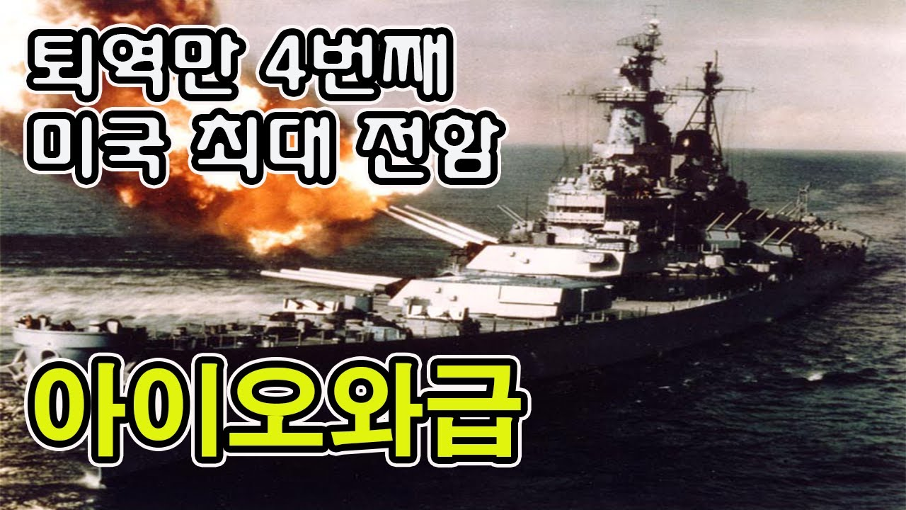아이오와급 전함(Iowa Class Battle Ship)