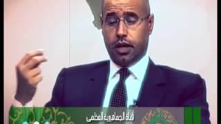 سيف الاسلام مستقبل ليبيا المشرق