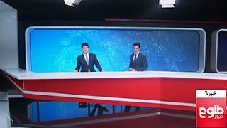 TOLOnews 6pm News 01 June 2016 / طلوع نیوز، ۱۲ جوزا ۱۳۹۵