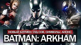"""Новый Batman Arkham Owls 2020: """"Суд Сов"""", скорый анонс, СИМВОЛЫ (Arkham: Совиный Суд)"""