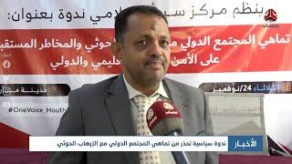 ندوة سياسية تحذر من تماهي المجتمع الدولي مع الإرهاب الحوثي