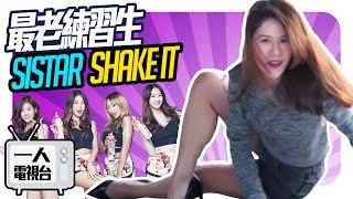【一人電視台 Season1 EP.7】挑戰甜美搖臀神曲 Sistar Shake It - 最老練習生
