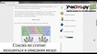 Как научиться печатать двумя руками на клавиатуре(http://uchieto.ru/kak-nauchitsya-pechatat-dvumya-rukami-na-klaviature/ - ПОЛНАЯ СТАТЬЯ http://vk.com/uchieto - Мы ВКонтакте ..., 2013-11-25T19:30:13.000Z)