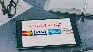 تعريف بسيط لـ البطاقة الائتمانية بطاقة فيزا - ماستر كارد