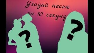 Угадай русскую  песню за 10 секунд + песни блогеров. ТИМАТИ. ХАБИБ.ХЛЕБ