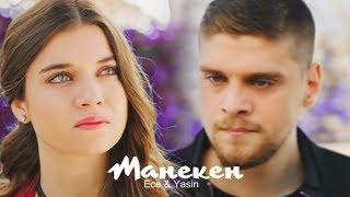 Yasin & Ece || Манекен.