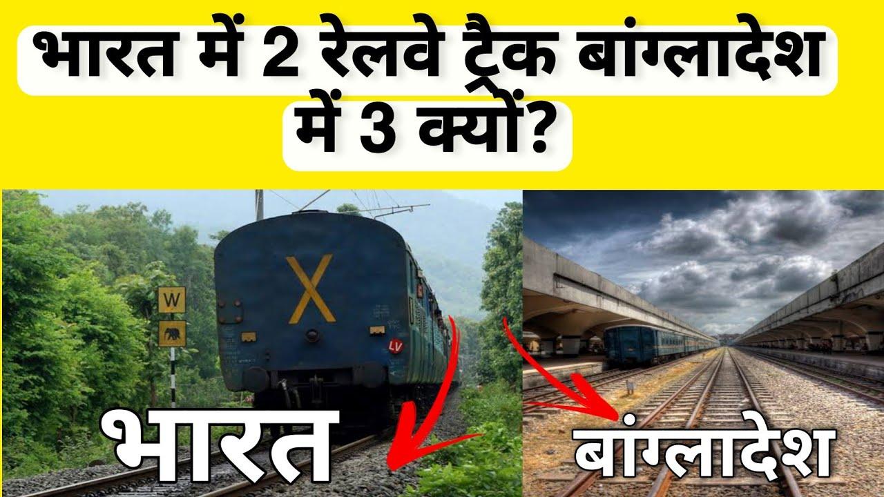 भारत में 2 रेलवे ट्रैक बांग्लादेश में 3 रेलवे ट्रैक का प्रयोग क्यों किया जाता है?🤔|#shorts