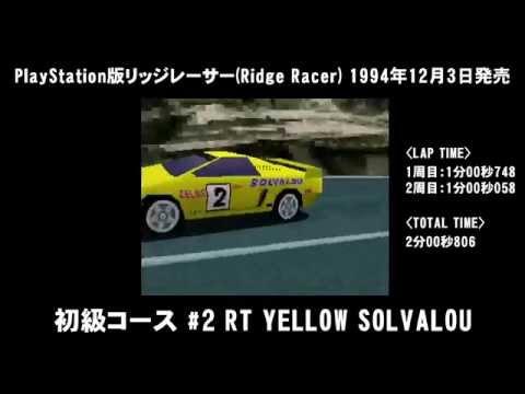 PlayStation版リッジレーサー(Ridge Racer)のプレイ動画(初級コース,RT YELLOW SOLVALOU)