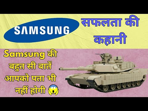 Samsung Success Story in Hindi | History | Facts | Lee Byung Chul | K9 Thunder | Best Smartphones