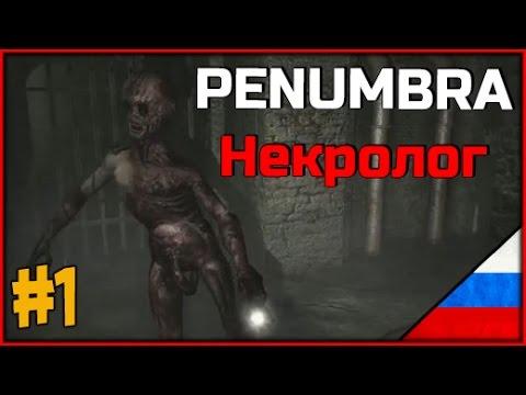 Penumbra: Necrologue ► Всё очень знакомо ► #1