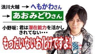 小野坂昌也「もったないお化けですよ、君なんて!」 浪川大輔「ちょっと...
