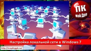 Налаштування локальної мережі в Windows 7