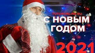 Новогоднее поздравление от TutorOnline 🎄