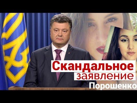 Скандальное заявление Порошенко.