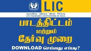 LIC Assistant பாடத்திட்டம் & தேர்வு முறை || Syllabus & Exam Pattern Download
