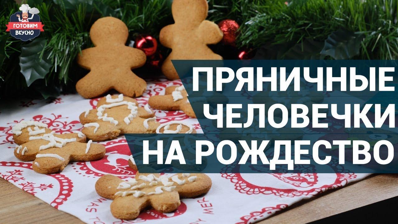 как приготовить печенья на новый год человечки