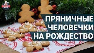 Вкусные пряничные человечки на новый год. Как приготовить? | Пряничный человечек рецепт