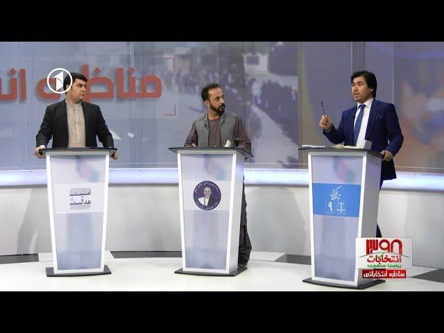 Election Debate - Ep. 08 - مناظرهی انتخاباتی ۱۳۹۸