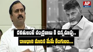 YCP MLA Alla Ramakrishna Strong Comments On Chandrababu In Assembly Over Capital | AP24x7