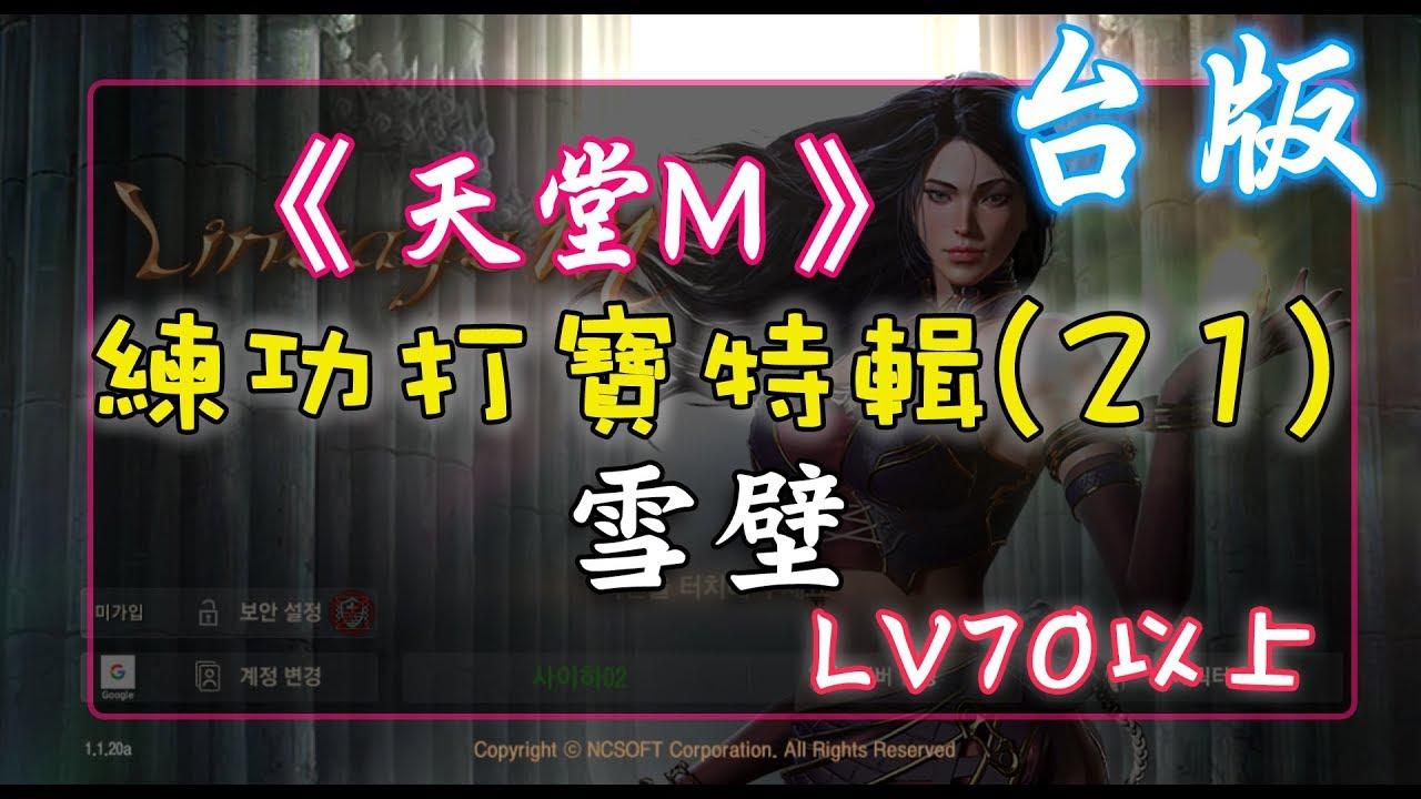 《天堂M》打寶練功特輯(21) 雪壁 – LV70以上 (古今/BS/掉寶/雪壁) - YouTube
