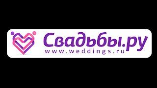 Свадьбы.РУ - банкетный зал Парадайз!(, 2015-03-09T06:21:24.000Z)