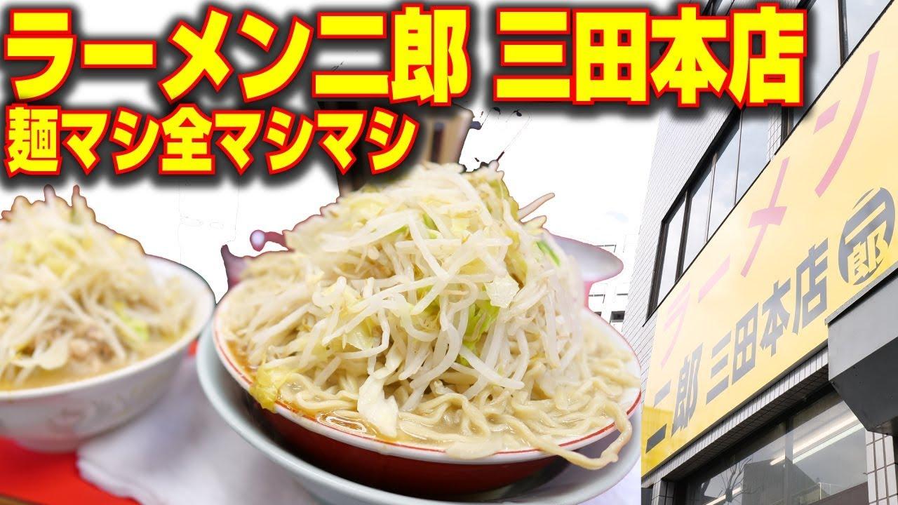 本店 ラーメン 二郎 三田