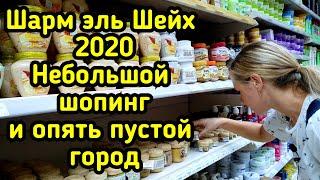 il Mercato иль Меркато Опять пустой Шарм эль Шейх 2020 небольшой шопинг