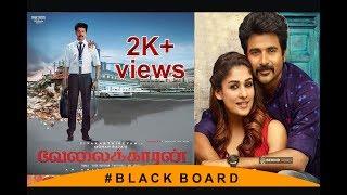 Velaikaran Movie Public Review - FDFS PSS Multiplex