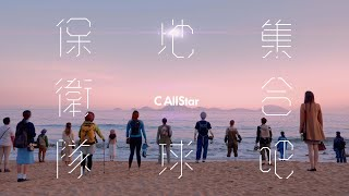 C AllStar - 集合吧!地球保衛隊 Together We Strive For A Better World (Official Music Video)