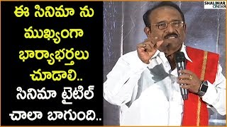 Paruchuri gopala krishna speech @ Screen Play Movie Press Meet || Shalimarcinema