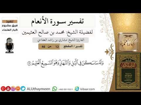 12 من 46 وله ما سكن في الليل والنهار وهو السميع العليم سورة الأنعام ابن عثيمين Youtube
