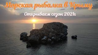 Морская рыбалка в Крыму открываем сезон 2021